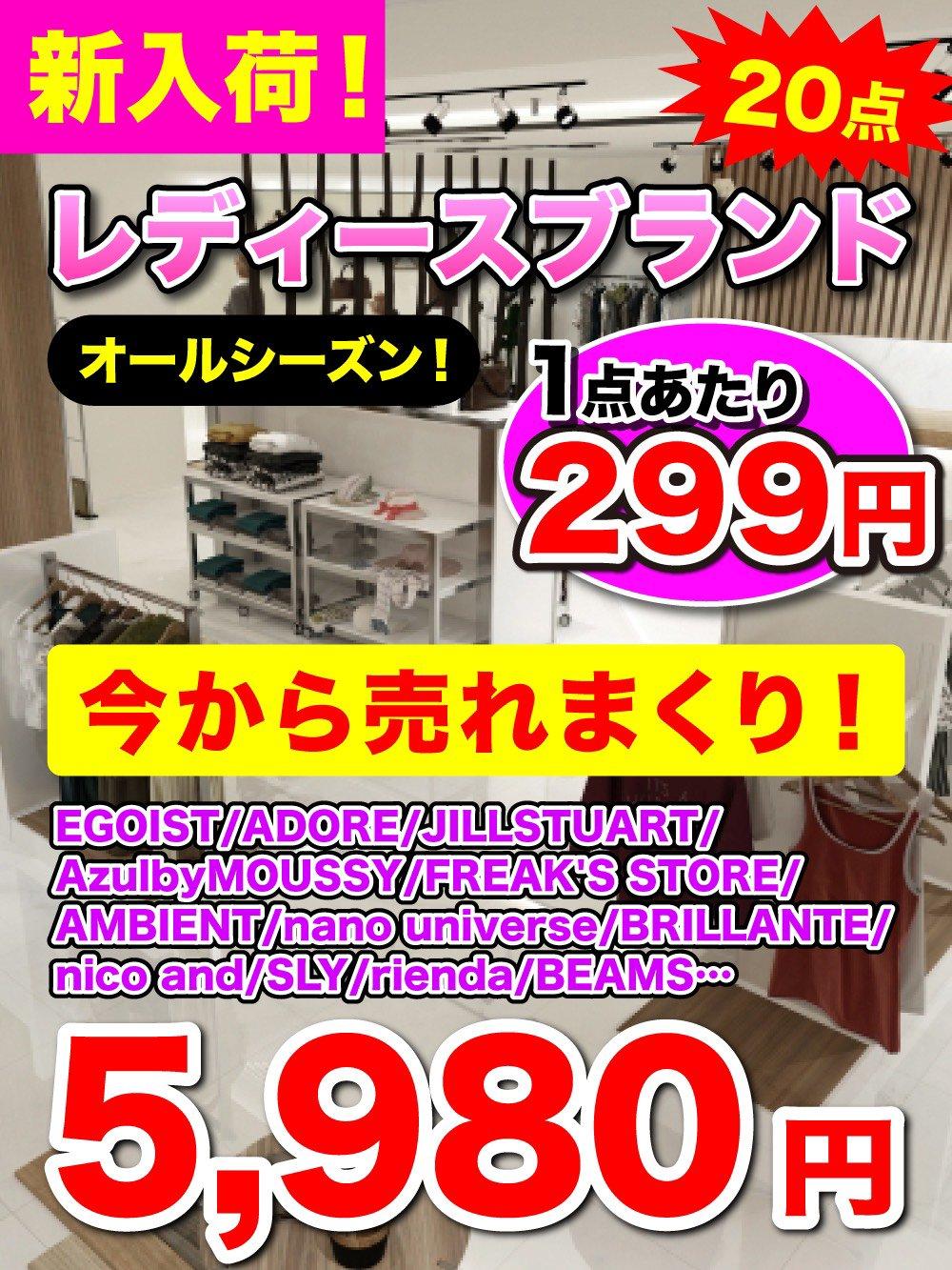 【新入荷!レディースブランド】今から売れまくり!オールシーズン!@299【20枚】