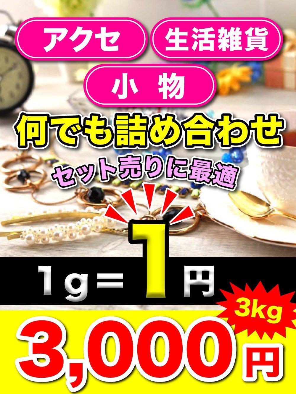 【セット売りに最適】アクセ生活雑貨小物何でも詰め合わせ【1g★1円=3kg】