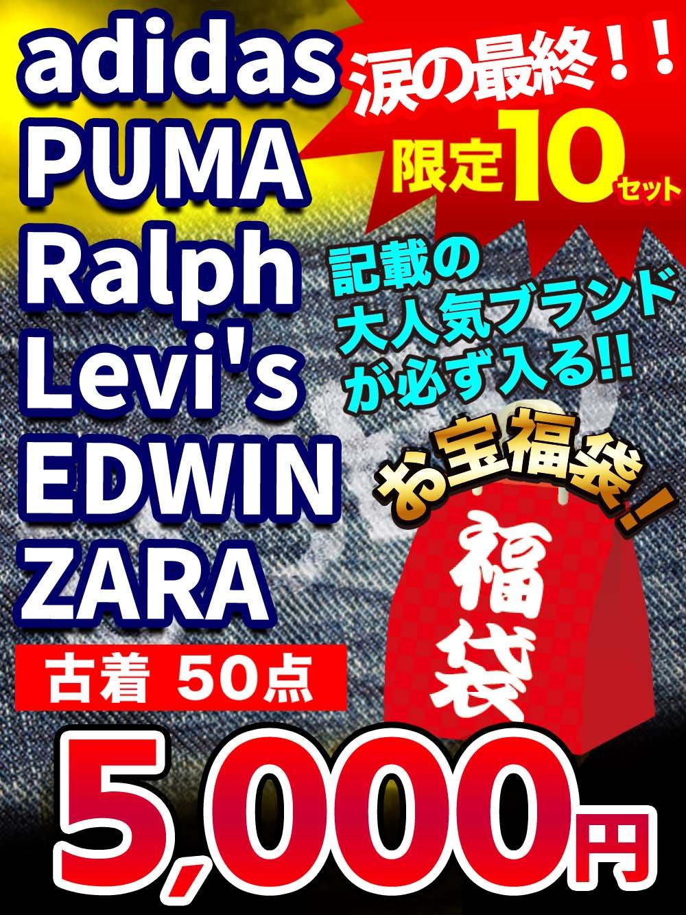 【涙の最終ALL100円】Ralph・adidas・PUMA・ZARA・Levi's・EDWIN必ず入る!!ラストお宝古着福袋!【50点】