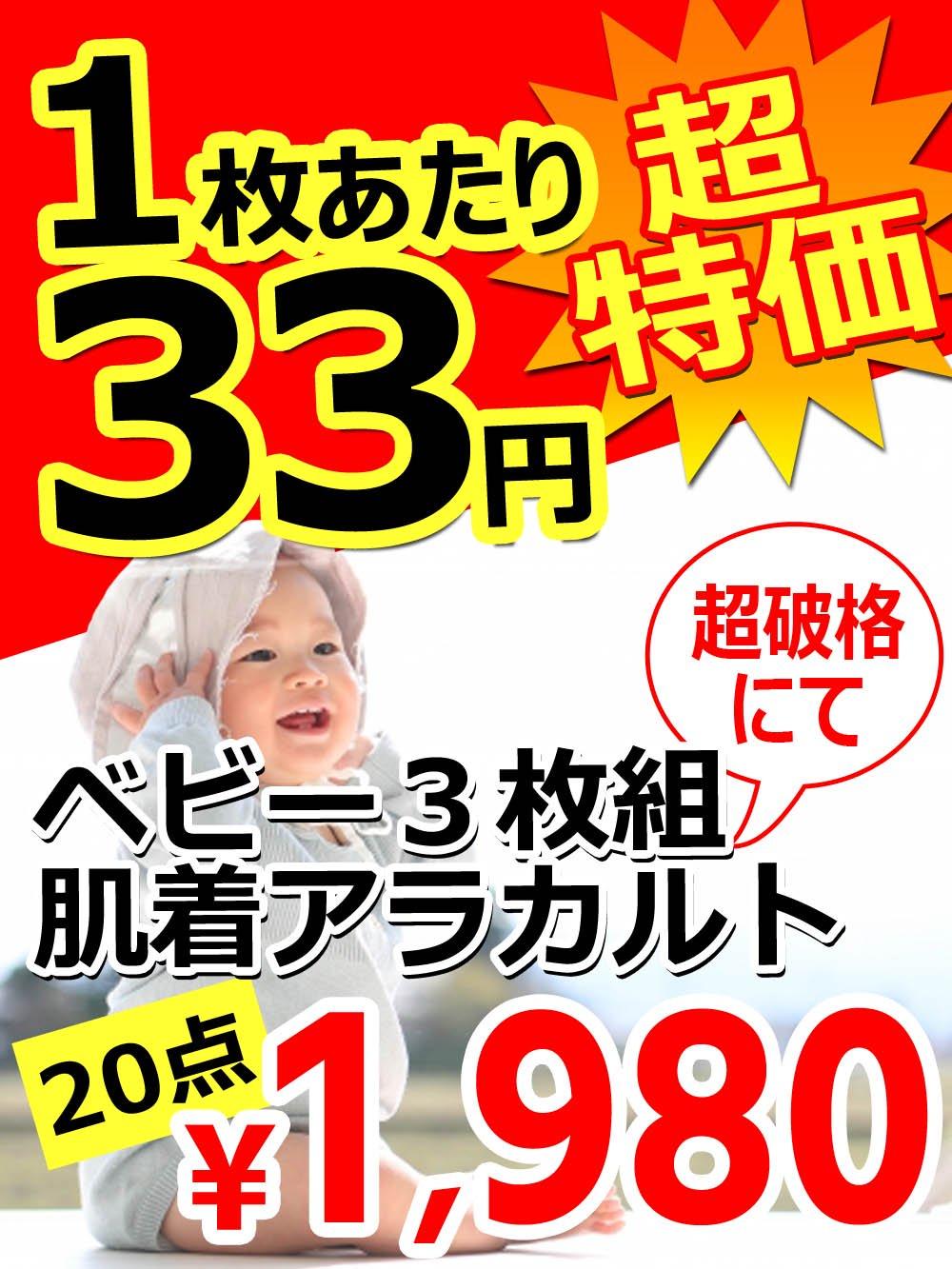 【超特価1枚33円!】超破格にてベビー3枚組肌着アラカルト!20点【1980円】