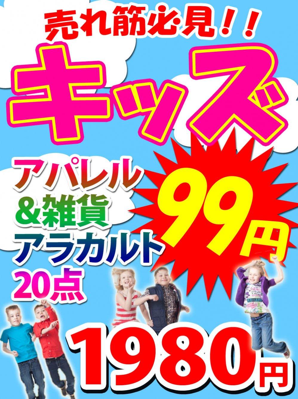 【売れ筋必見!】激安99円!キッズアパレル&雑貨アラカルト!20点【1980円】