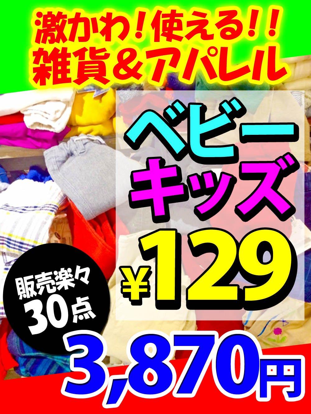 ★キッズ・ベビー129円★激かわ使える!雑貨&アパレルアラカルト【30点】