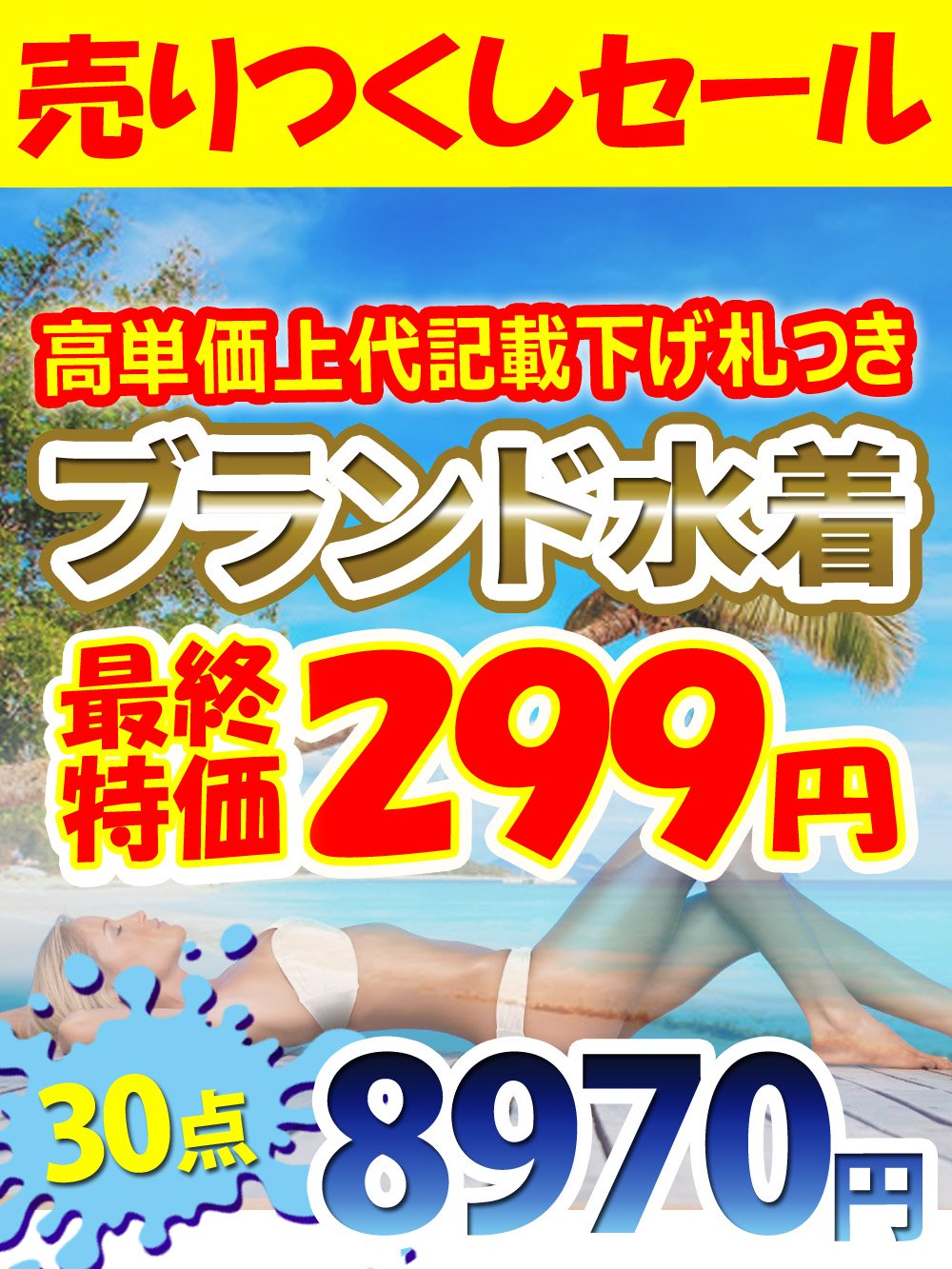 【最終特価】【ブランド水着】売りつくしセール!高単価上代記載の下げ札つき!30点@299