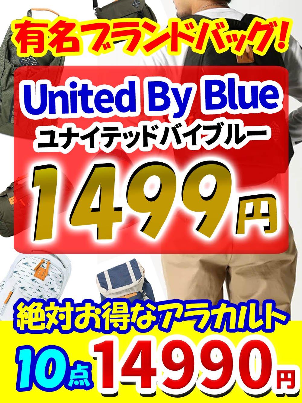 【Unitedbyblueユナイテッドバイブルー】有名ブランドバッグのアラカルト@1499