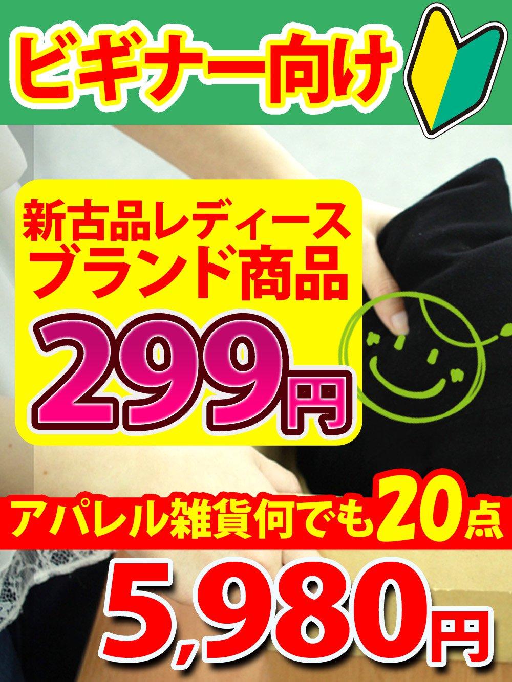 【ビキナーズ向け】新古品レディースブランド商品アパレル雑貨何でもオールシーズン@299