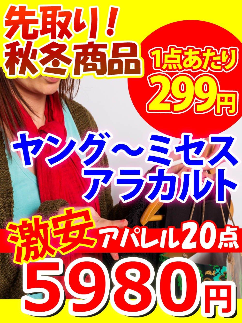 【先取り秋冬商品】激安ヤング〜ミセスアパレルアラカルト!@299【20点】
