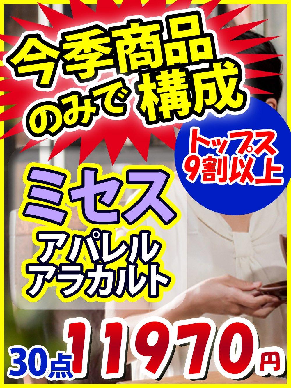 【今季商品のみで構成】ミセスアパレルアラカルト!必ずトップス9割以上@399【30点】
