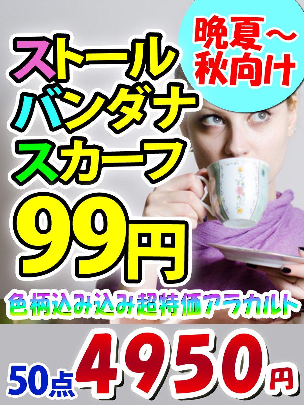【晩夏〜秋向け】ストール・バンダナ・スカーフ99円!色柄込み込み超特価アラカルト!@99【50点】