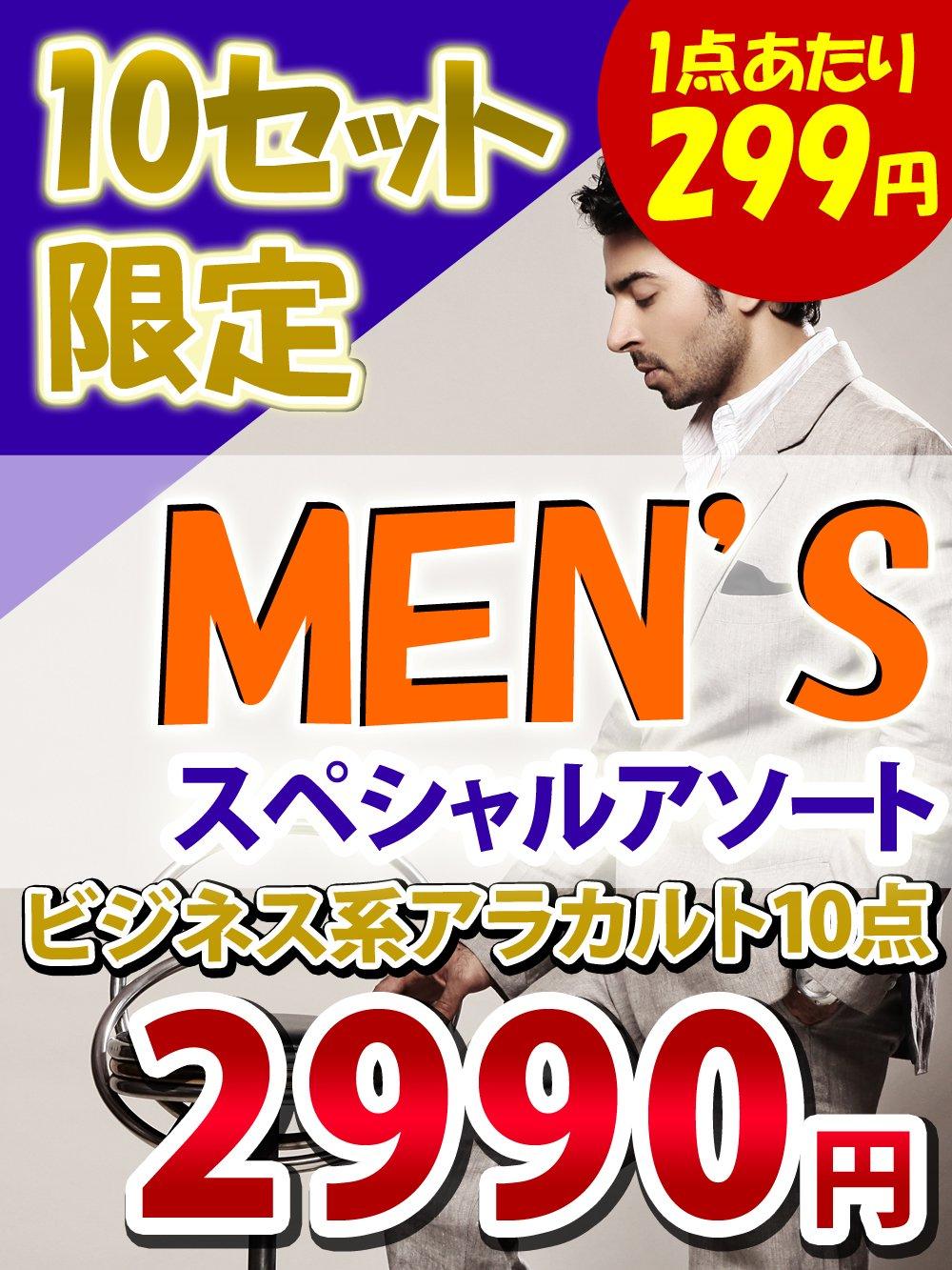 【10セット限定!メンズスペシャルアソート】ビジネス系アラカルト10点【2990円】