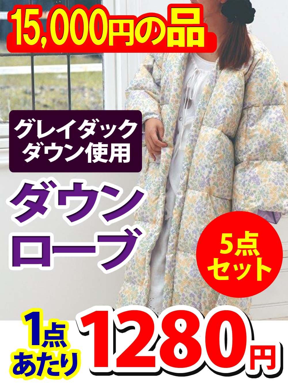 【上代15,000円】訳あり グレイダックダウンを使用したダウンローブ!【5点】@1280