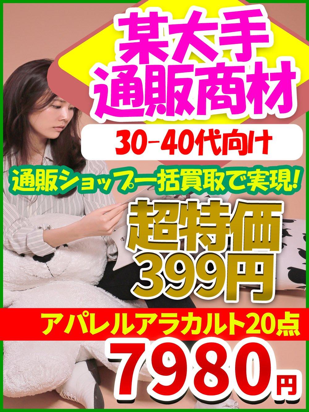 【某大手通販商材】30-40代向け!通販ショップ一括買取で実現した超特価アラカルト!20点@399