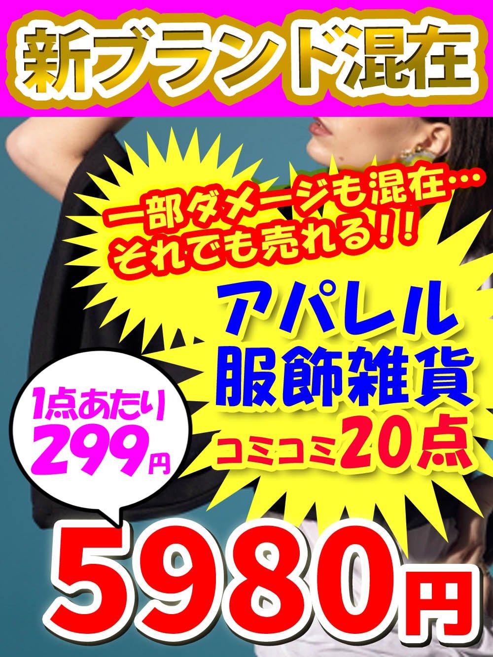 【新ブランド混在】アパレル・服飾雑貨込々!一部ダメージも混在…それでも売れるアラカルト!【20点】@299