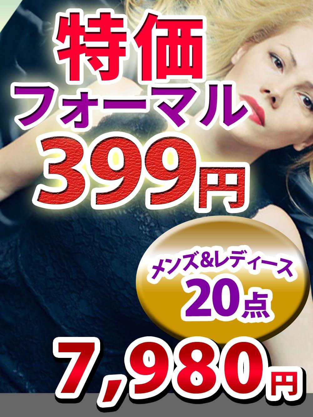 【特価フォーマル】メンズ・レディースフォーマルウェア【20点】@399