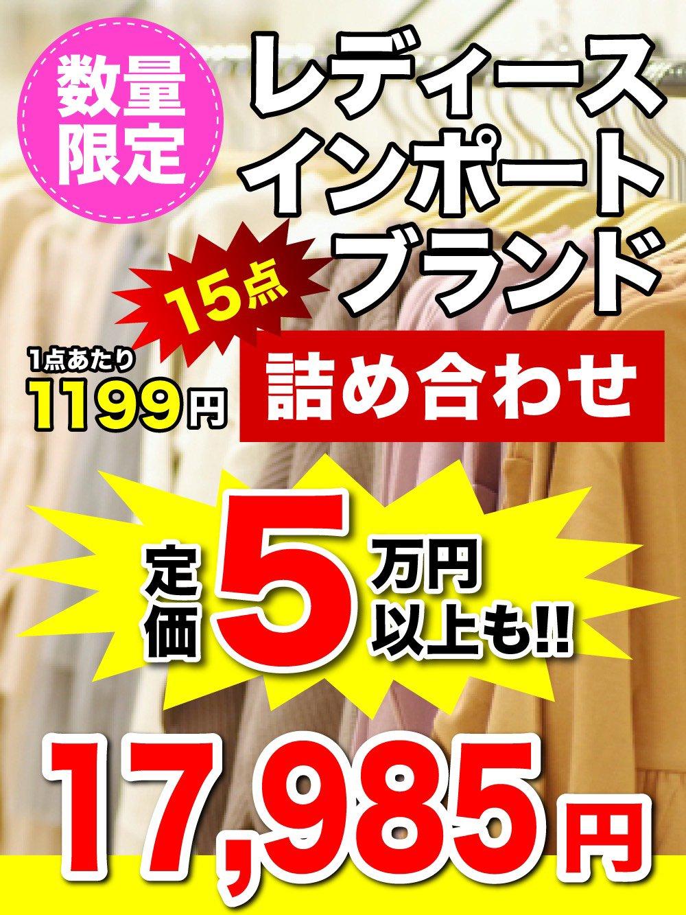 【数量限定】レディースインポートブランド詰め合わせ定価5万円以上も【15点】@1199