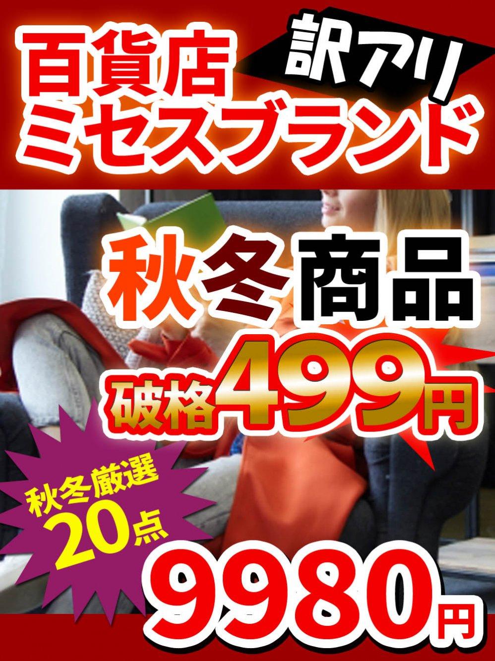 【訳アリ】百貨店ミセスブランドの秋冬モノ20点@499