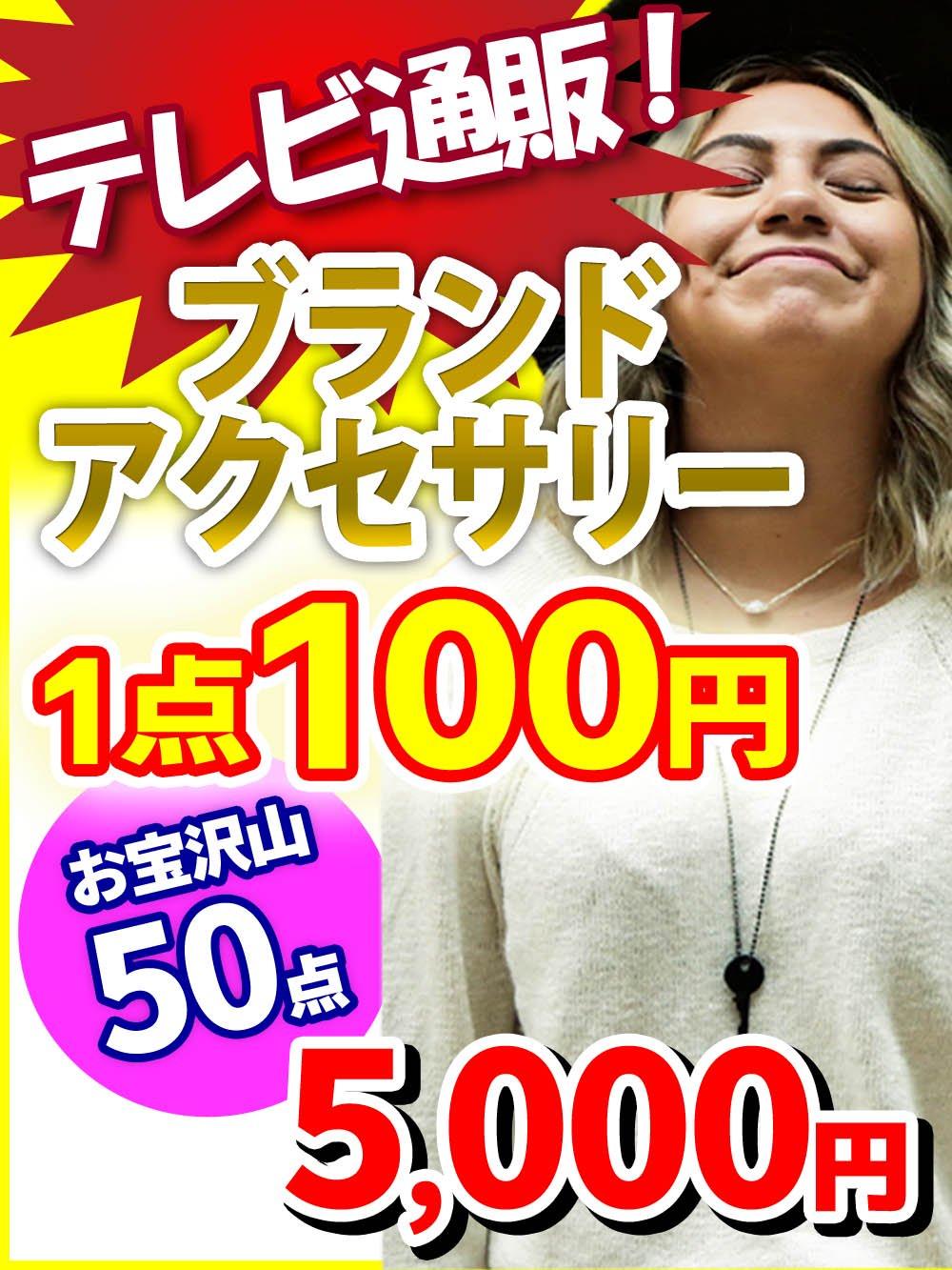 テレビ通販【ブランドアクセサリー】詰め合わせ50点@100