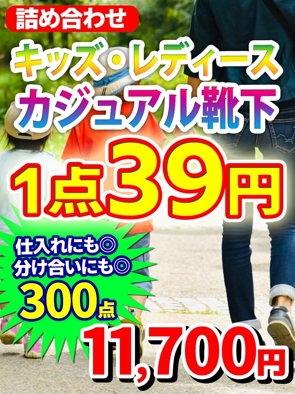 【詰め合わせ】キッズ・レディースカジュアル靴下詰め合わせ@39【300点】