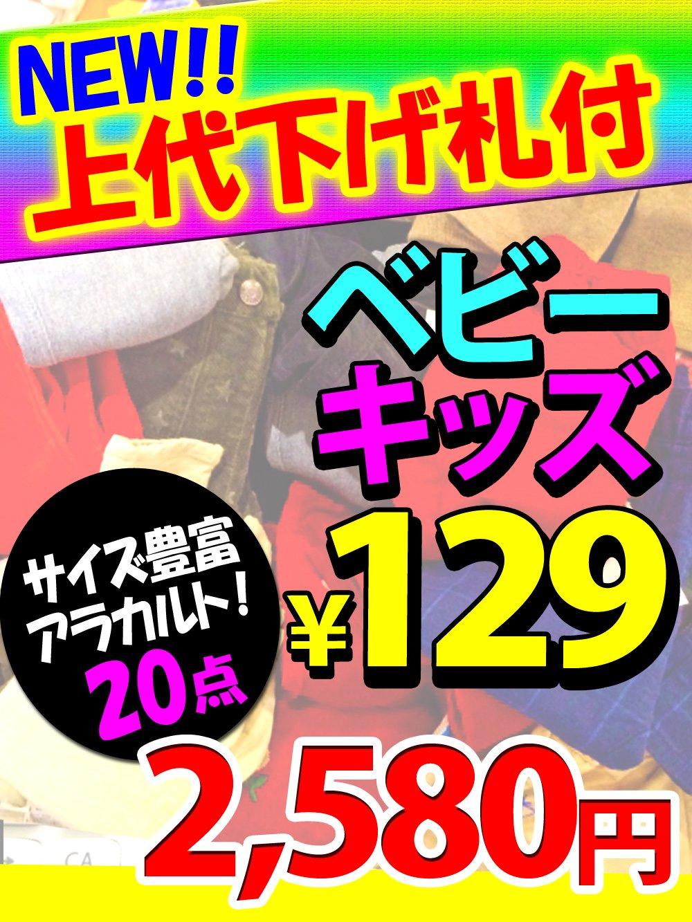 【上代下げ札付】激安ベビー〜キッズアパレルまでサイズ豊富アラカルト!【20点】@129