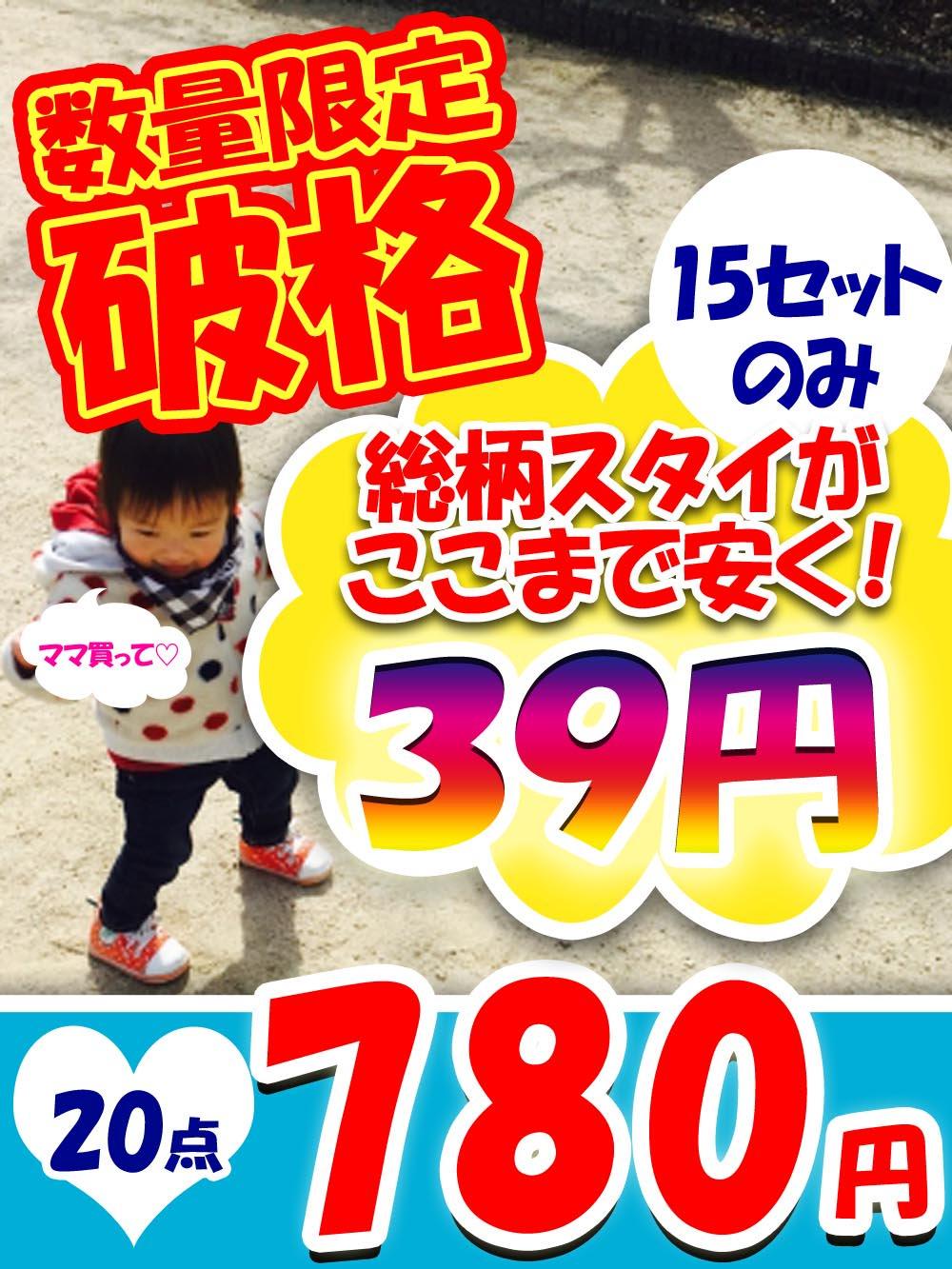 【数量限定破格】総柄スタイがここまで安く!39円!【20点】