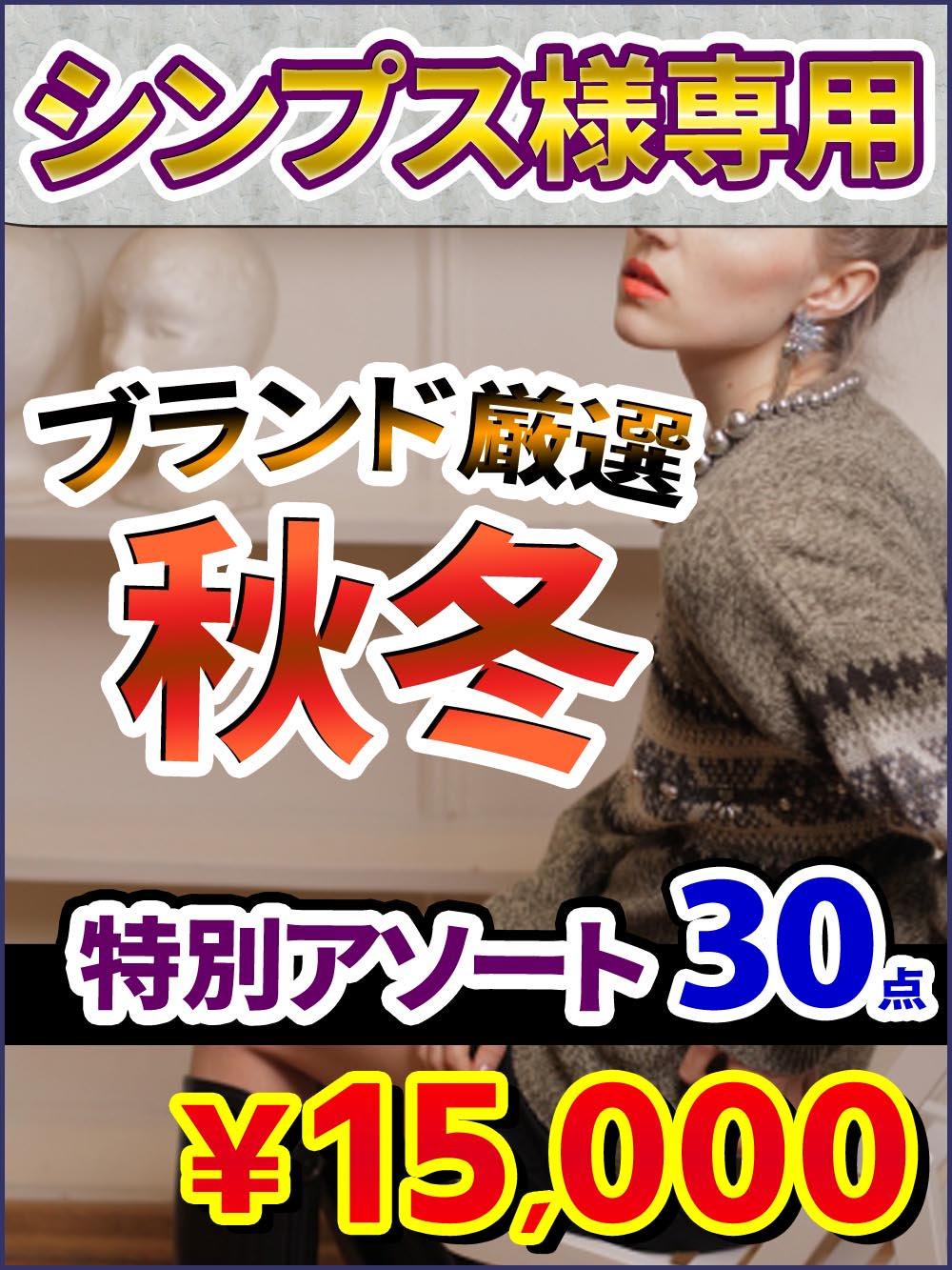 【シンプスジャパン専用】秋冬ブランド厳選!特別アラカルト 【30点】15,000円