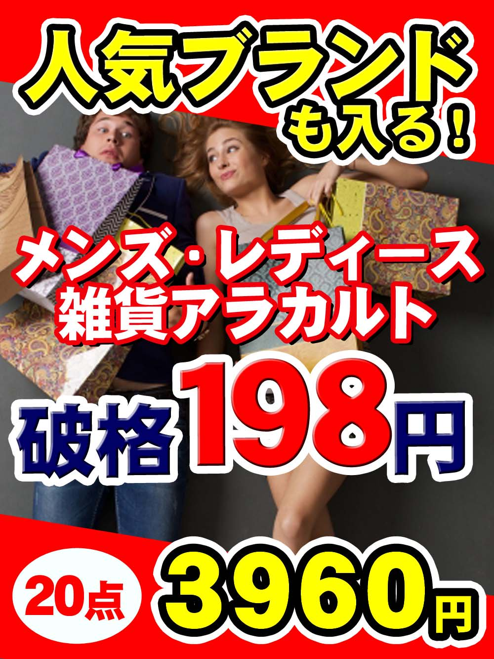 【人気ブランドも入る】メンズ・レディース!オールシーズン雑貨アラカルト【20点】@198