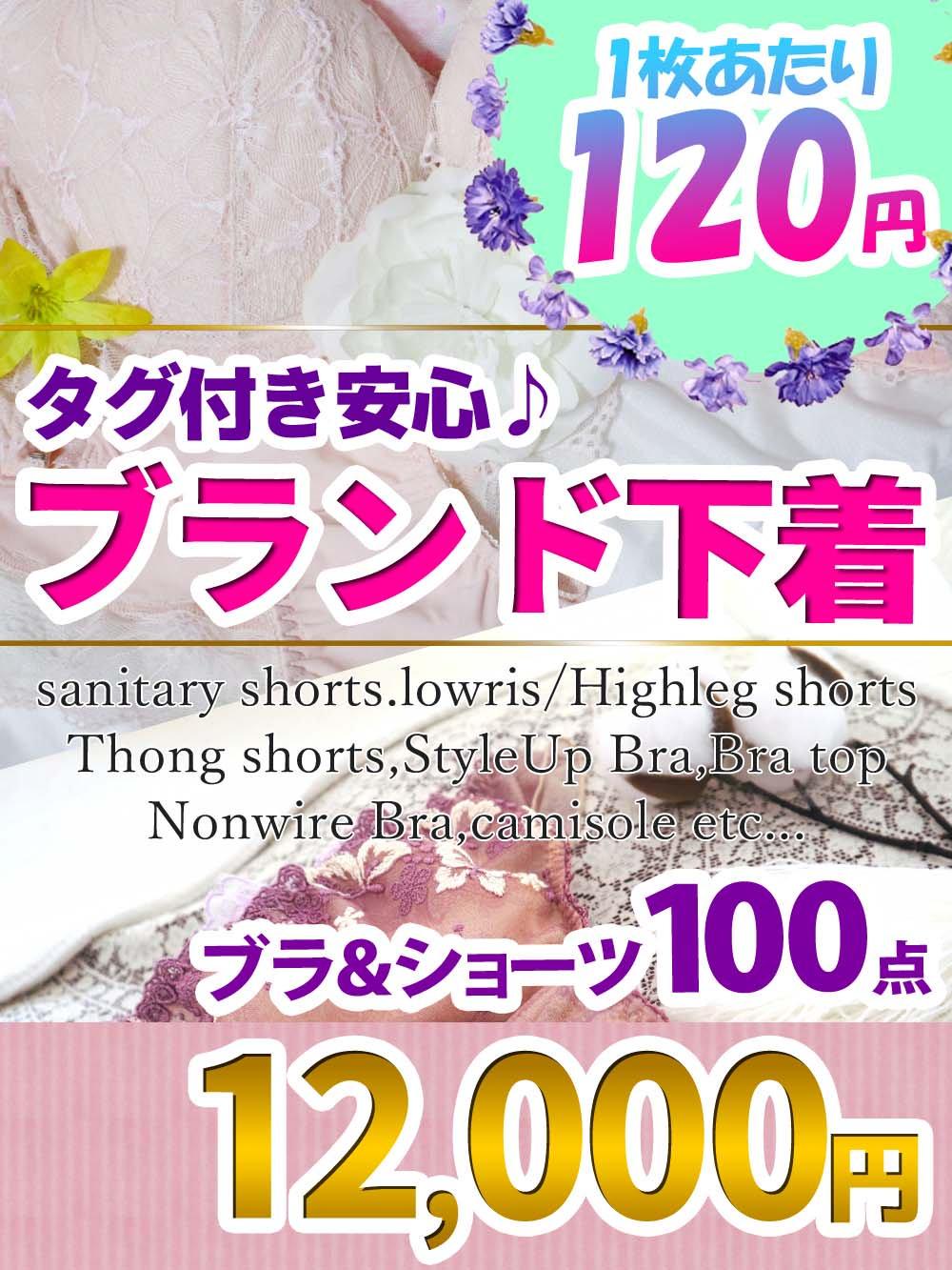 【ダグ付き】【ブランド下着ALL120円】ブラ&ショーツ等100点アソート
