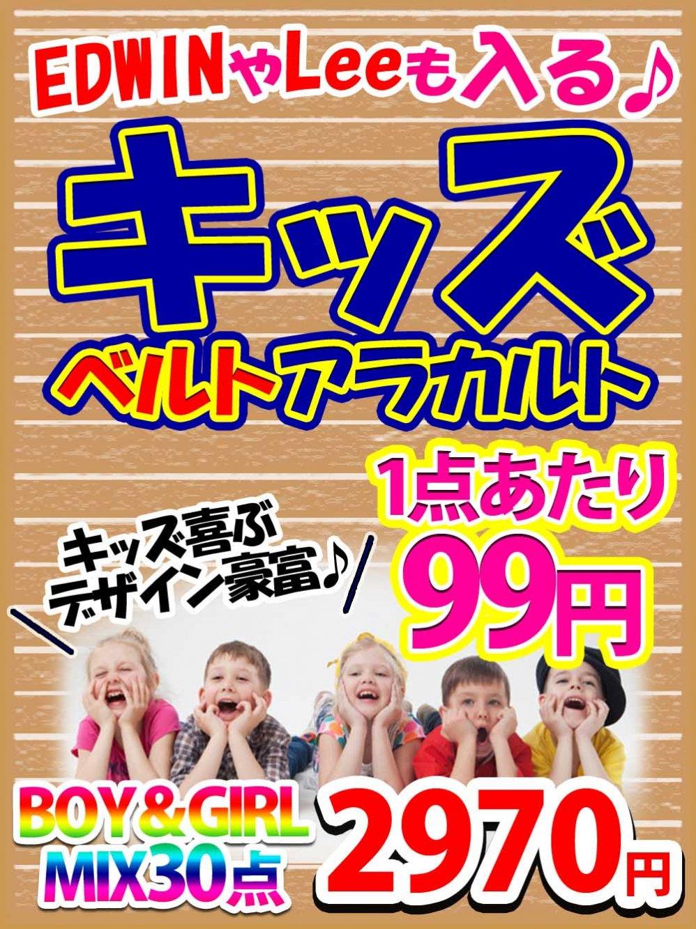 【キッズベルト99円】EDWIN/LEEも!子供喜ぶデザイン豊富♪BOY&GIRL【30点】@99
