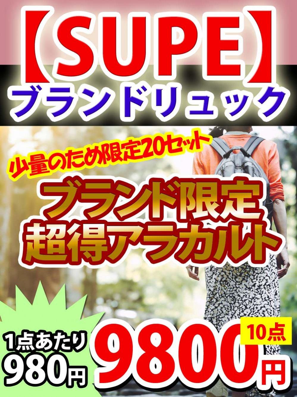 【SUPE】【ブランドリュック980円!】ブランド限定の超得10点アラカルト!少量のため限定20セット