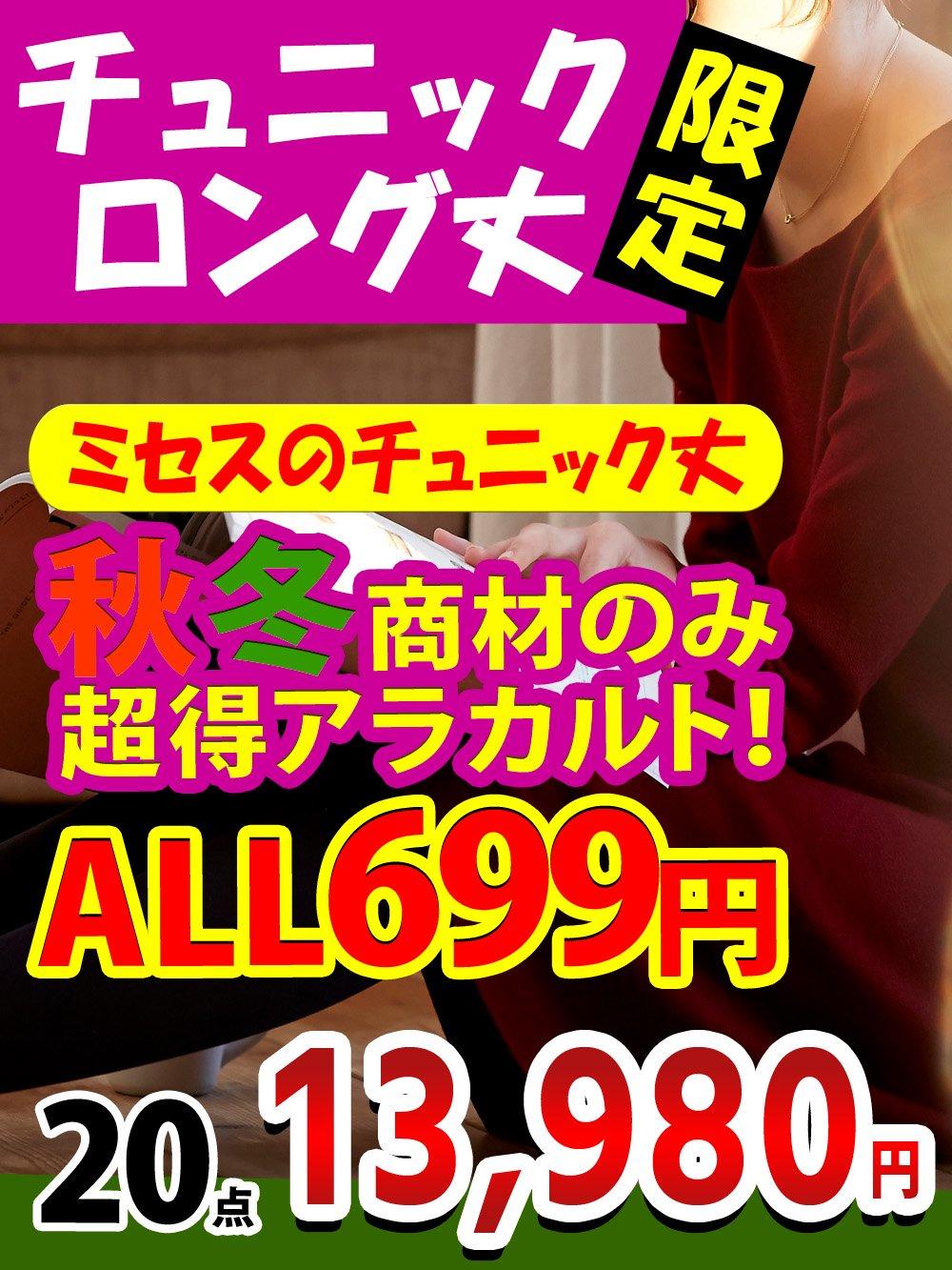 【チュニック・ロング丈限定】ミセスのチュニック丈秋冬商材のみの超得アラカルト!【20点】@699