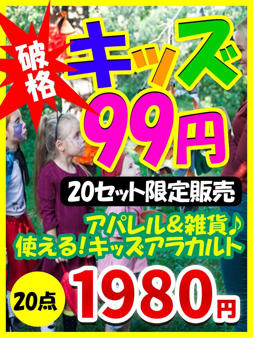 【大特価キッズALL99円】アパレル&雑貨使えるアイテム大放出【20点】@99