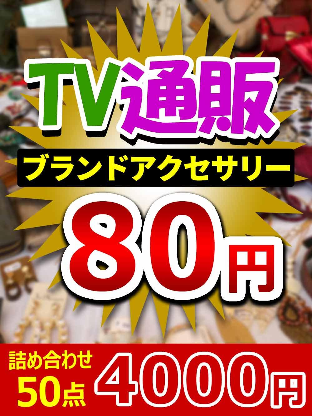 【テレビ通販ブランドアクセサリー80円】詰め合わせ【50点】