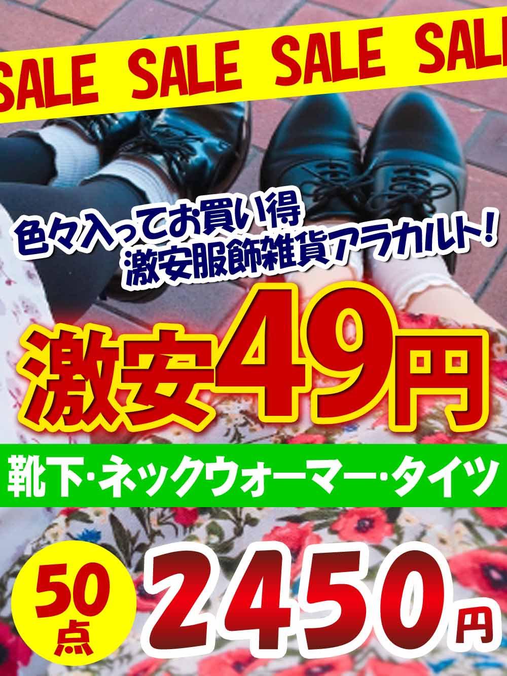 【ALL59円】靴下・ネックウォーマー・タイツ 秋冬物アラカルト100点@59円