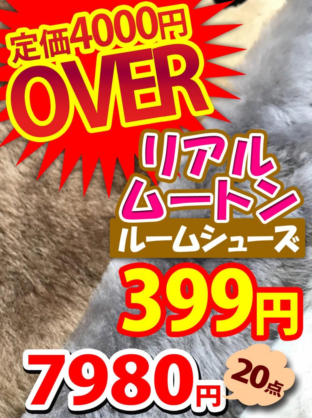【定価4000円オーバー】リアルムートン★ルームシューズ【20点】@399