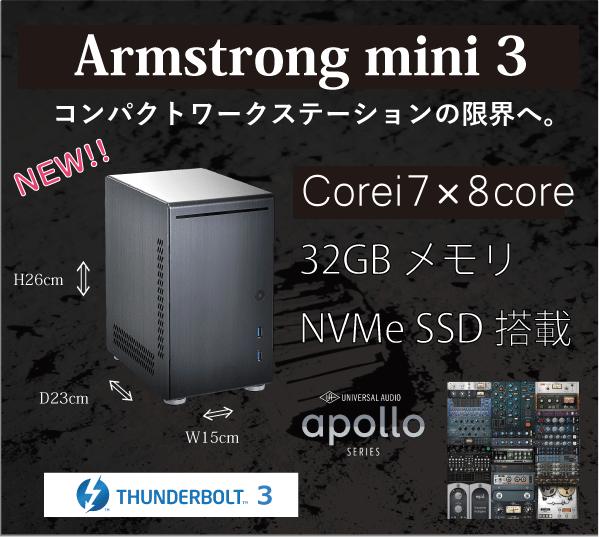ARMSTRONG MINI 3 新登場!!