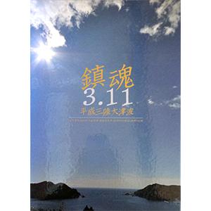 鎮魂3.11 平成三陸大津波