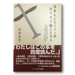 日本人とキリスト教 ー キリスト教と日本人