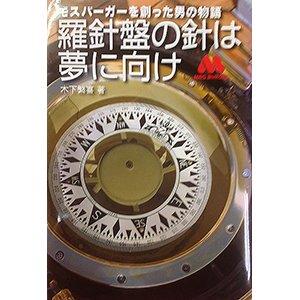 モスバーガーを創った男の物語 「羅針盤の針は夢に向け」