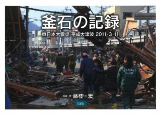 釜石の記録 東日本大震災 平成大津波 2011.3.11