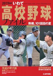2019世代いわて高校野球ファイル