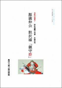 源満仲公 胆沢城「鎮守符」※無料で読めます