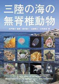 三陸の海の無脊椎動物