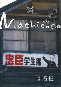 Machicoco(マチココ)_Vol.23
