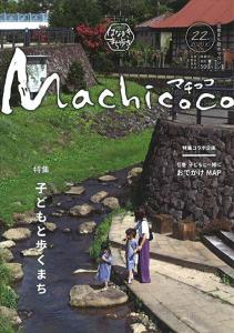 Machicoco(マチココ)_Vol.22