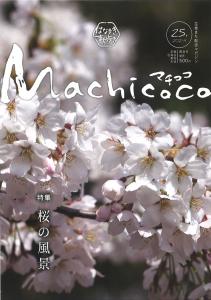 Machicoco(マチココ)_Vol.25