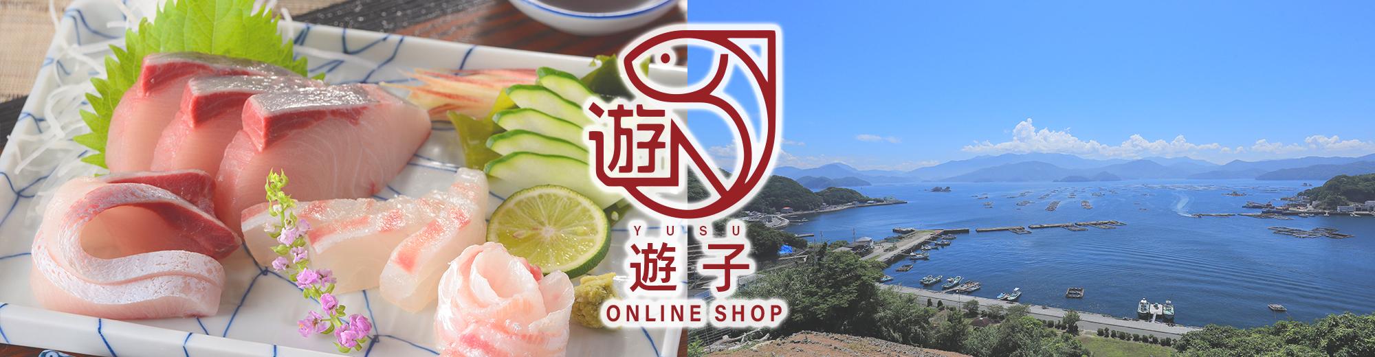 愛媛県漁業協同組合 遊子支所 オンラインショップ