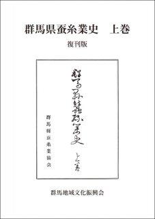 群馬県蚕糸業史 上巻