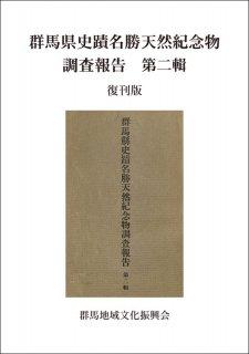 群馬県史蹟名勝天然紀念物調査報告 第二輯