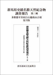 群馬県史蹟名勝天然紀念物調査報告 第三輯