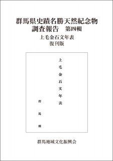 群馬県史蹟名勝天然紀念物調査報告 第四輯