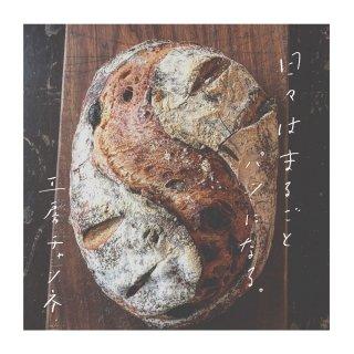 日々はまるごとパンになる。